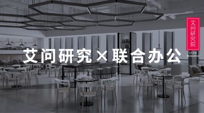 iAsk research / If co-working space is a mistake in America, then why a success in China?