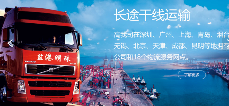 ANALYSIS: MingZhu Logistics Posts Positive Financial Results as It Prepares for IPO