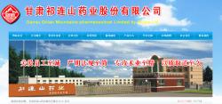 ANALYSIS: Qilian International Seeks U.S. Public Capital in $24 Million IPO