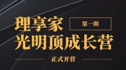 Phase One of the Asset Pro Guangmingding Camp Concludes With Success
