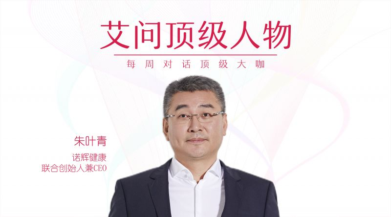 Cancer Prevention Wizard, Zhu Yeqing: Saving More Lives from the Grim Reaper | iAsk Top Leaders
