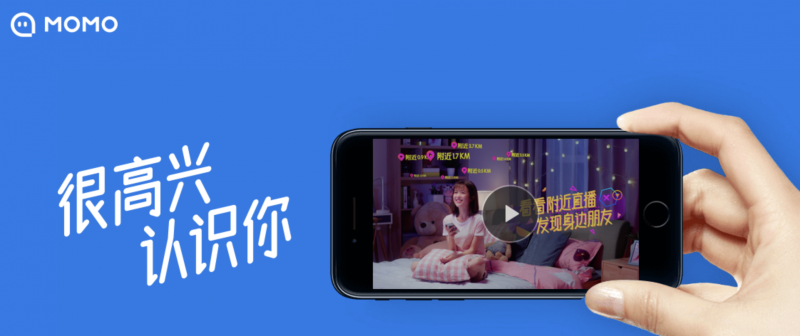 Momo Launches Duiyan, an Interactive Short Video App