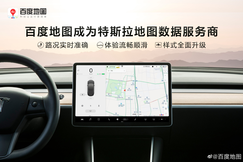 Baidu Strikes Deal With Tesla to Deliver Map Solutions in China