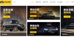 CFO of Renren Leaves for Cheetah Mobile