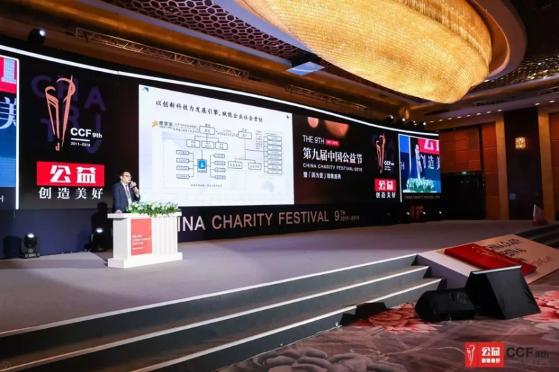 Asset Pro Celebrated for Responsible Finance by China Charity Festival
