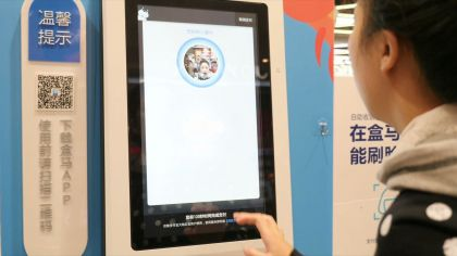China Requires User Consent for Facial Recognition Payments