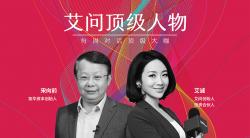 iAsk x China Daily | Song Xiangqian: Consumerism never sleeps