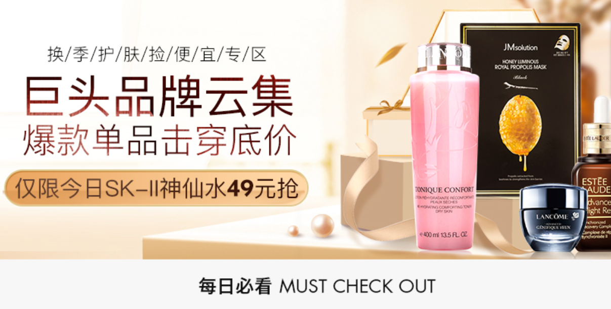 Beauty Products Retailer Jumei Ends Ugly Wall Street Run