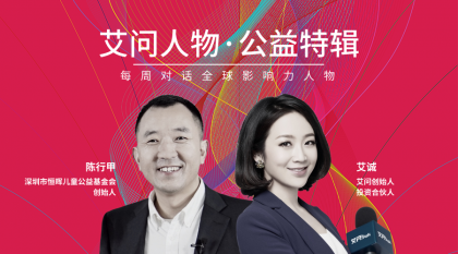 Gloria Ai Interviews Chen Xingjia | iAsk Public Welfare Leaders
