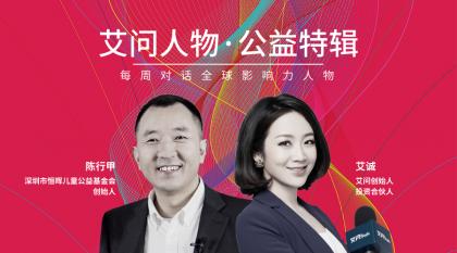 Gloria Ai Interviews Chen Xingjia | iAsk Public Welfare Leaders