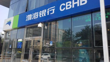 Bohai Bank Seeks Hong Kong IPO