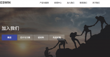 Eswin Computing Lands $283 Million Round as China Looks to Fill Flailing Chip Market