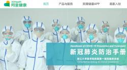 Alibaba Health Raises $1.3 Billion in Follow-on Offering in Hong Kong