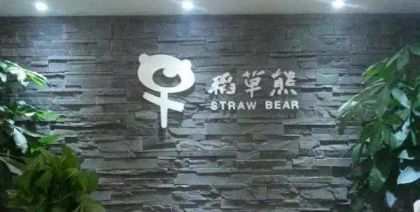 iQiyi-backed Strawbear Entertainment Files For Hong Kong IPO