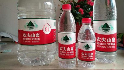 Nongfu Spring Opens IPO Subscription to Retail Investors