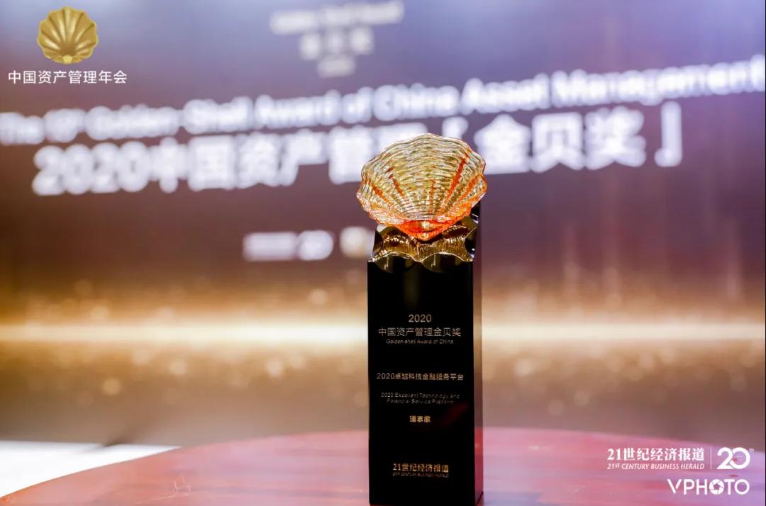 Asset Pro Celebrates China Asset Management Golden Shell Award